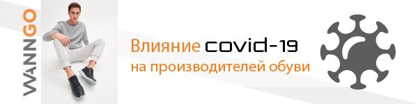 Влияние COVID-19 на производителей обуви