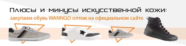 Плюсы и минусы искусственной кожи: закупаем обувь WANNGO оптом на официальном сайте